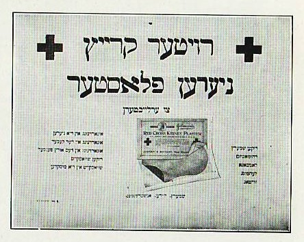 U.S. Kidney Plaster ad from 1912 in Yiddish